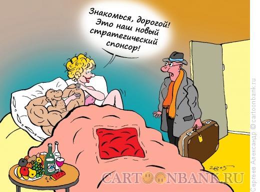 Карикатура: Новый спонсор, Сергеев Александр