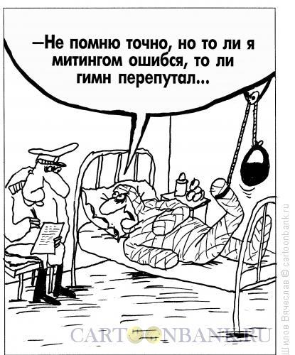 Карикатура: Ошибка, Шилов Вячеслав