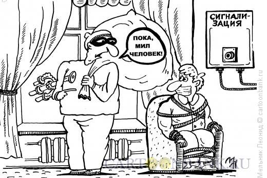 Карикатура: Применяйте сигнализацию, Мельник Леонид
