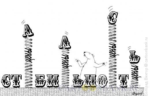 Карикатура: Стабильность, Богорад Виктор