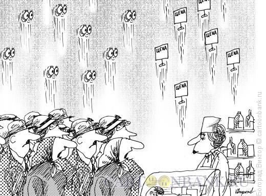 Карикатура: Цены и глаза, Богорад Виктор