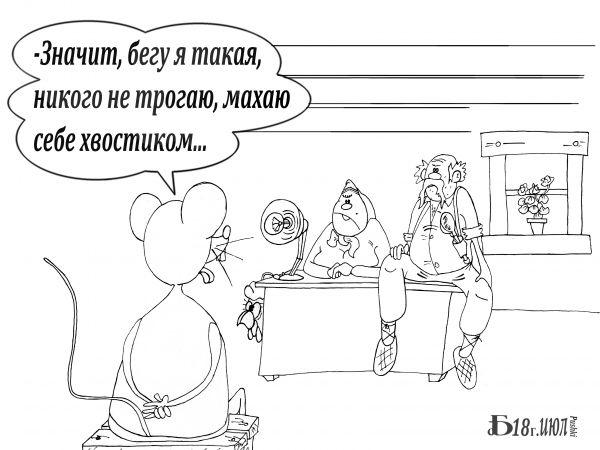 Карикатура: Сказки-раскраски. Про мышь с хвостиком., БАД