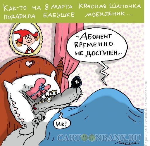 Карикатура: Мобильник, Воронцов Николай
