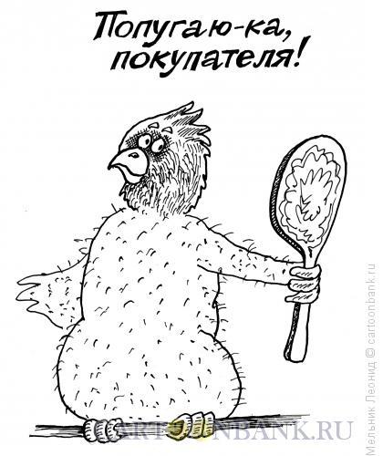 Карикатура: Напугаю, попугаю!, Мельник Леонид
