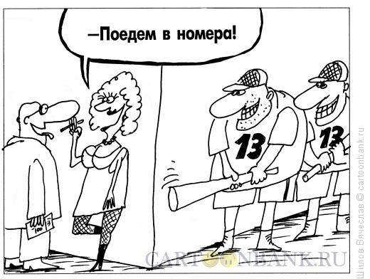 Карикатура: Номера, Шилов Вячеслав