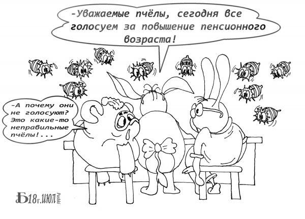 Карикатура: Сказки-раскраски. Винни-Пух и неправильные пчёлы., БАД