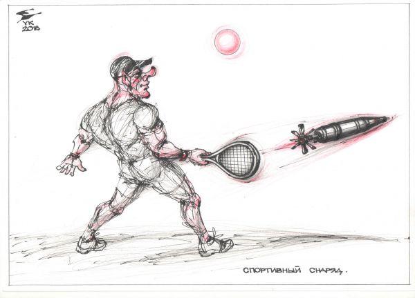 Карикатура: Спортивный снаряд ., Юрий Косарев