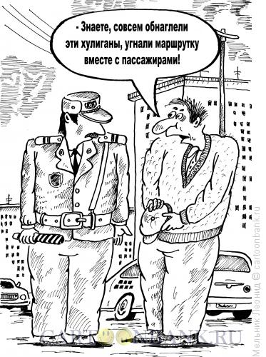 Карикатура: Ужастики на трассе, Мельник Леонид