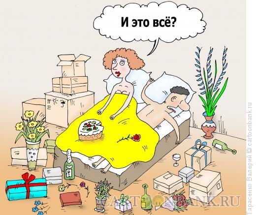 Карикатура: Всё для тебя, Тарасенко Валерий