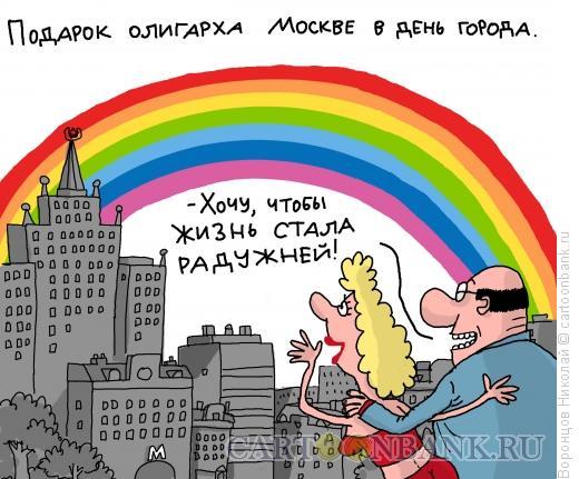 Карикатура: Праздник Москва, Воронцов Николай
