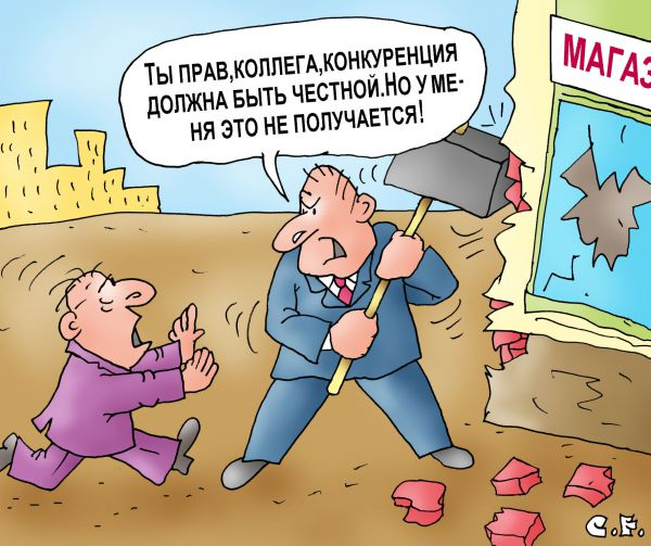 Карикатура: Честная конкуренция, Сергей Ермилов