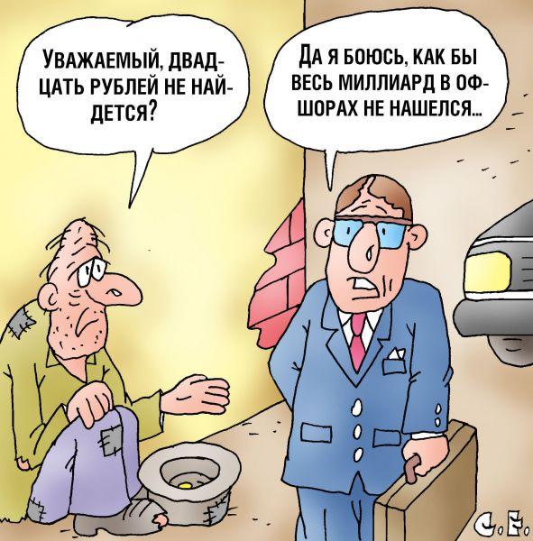 Карикатура: Как бы милиард не нашелся, Сергей Ермилов