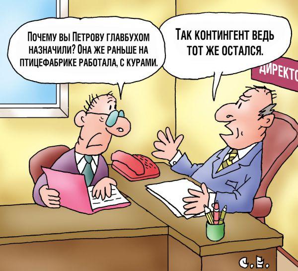 Карикатура: Контингент тот же, Сергей Ермилов
