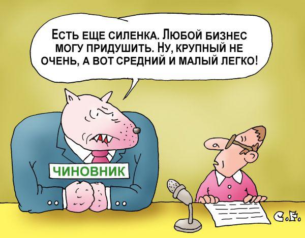 Карикатура: Любой бизнес придушу, Сергей Ермилов