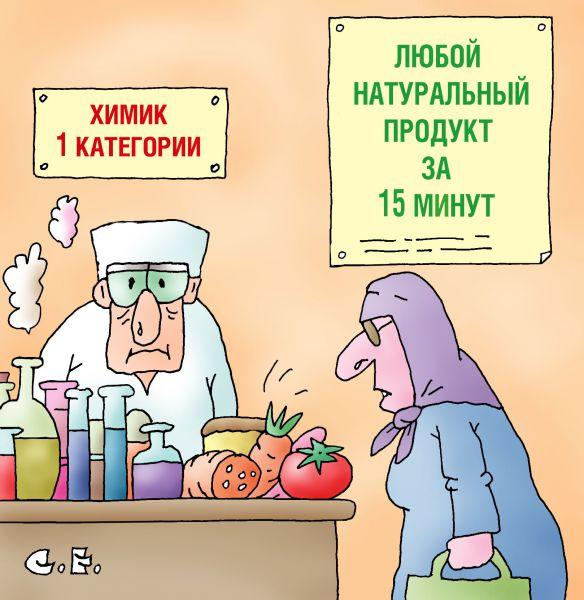 Карикатура: Любой натур продукт за 15 минут, Сергей Ермилов