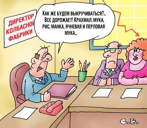 Карикатура: На колбасной фабрике, Сергей Ермилов
