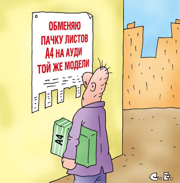 Карикатура: Обменяю пачку листов на ауди, Сергей Ермилов