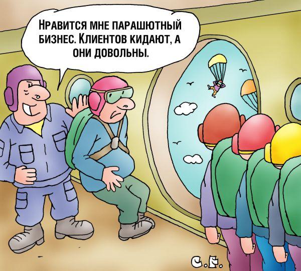 Карикатура: Парашютный бизнес, Сергей Ермилов