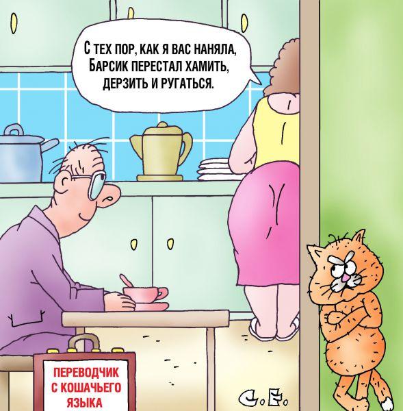 карикатуры :: 11 августа 2018