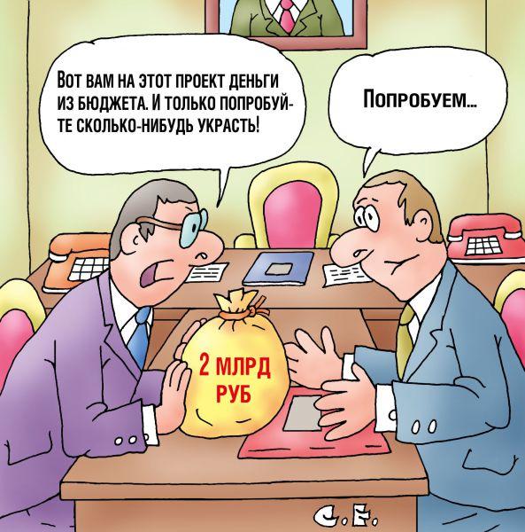 Карикатура: Попробуйте украсть, Сергей Ермилов