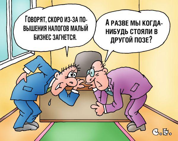 Карикатура: Поза малого бизнеса, Сергей Ермилов