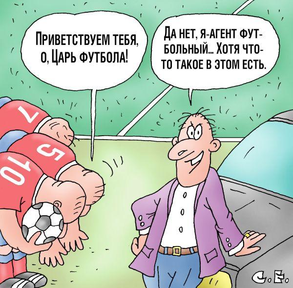 Карикатура: Приветствуем о царь футбола, Сергей Ермилов
