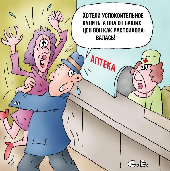 Карикатура: Распсиховалась из-за цен, Сергей Ермилов