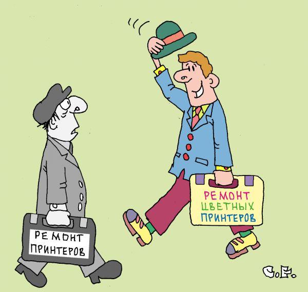 Карикатура: Ремонт цветных принтеров, Сергей Ермилов