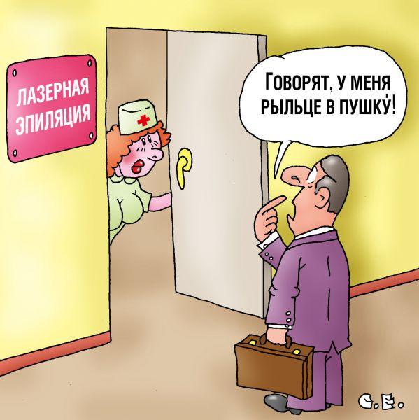 Карикатура: Рыльце в пушку, Сергей Ермилов