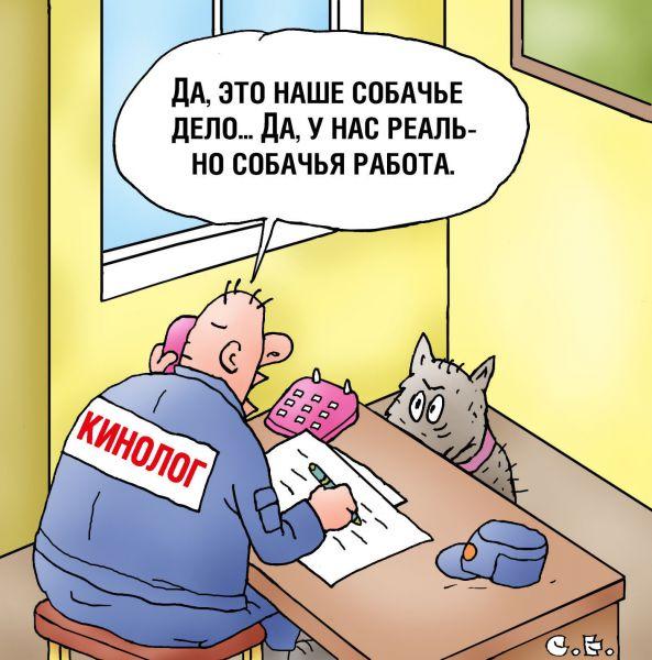 Карикатура: Собачья работа, Сергей Ермилов