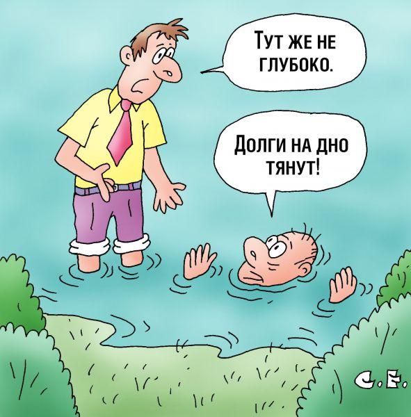 Карикатура: Тут же не глубоко, Сергей Ермилов