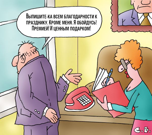 Карикатура: Всем благодарности, Сергей Ермилов