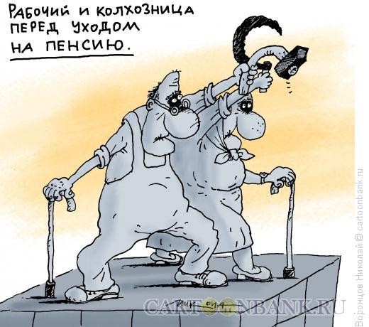 Карикатура: Пенсионеры, Воронцов Николай