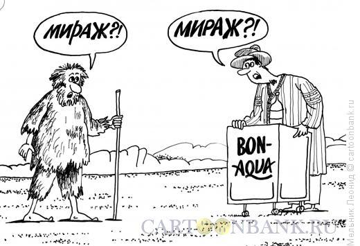 Карикатура: Мираж, Мельник Леонид