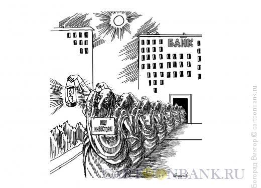 Карикатура: Поиск инвесторов, Богорад Виктор
