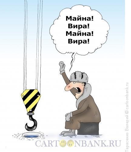 Карикатура: Ловись рыбка большая, Тарасенко Валерий