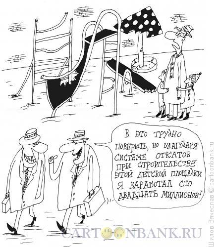 Карикатура: Очевидное-невероятное, Шилов Вячеслав