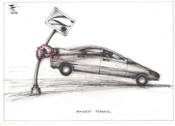 Карикатура: Ручной тормоз ., Юрий Косарев