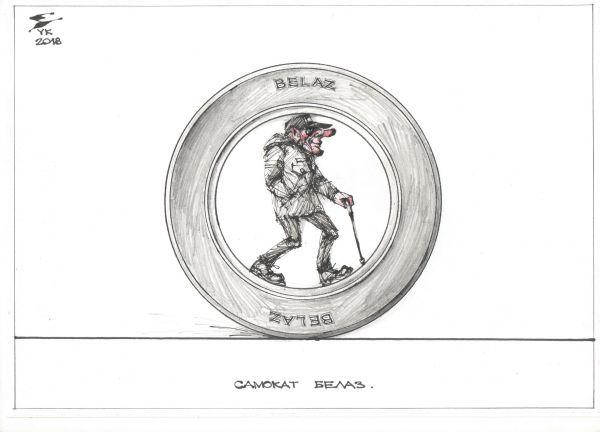Карикатура: Самокат БЕЛАЗ ., Юрий Косарев