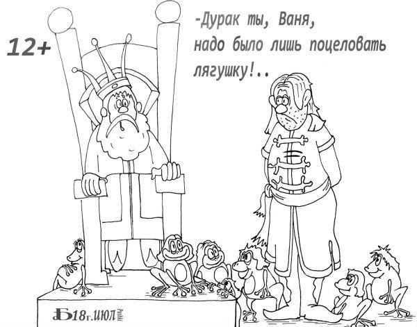 Карикатура: Сказки-раскраски. Про дурака и лягушек., БАД