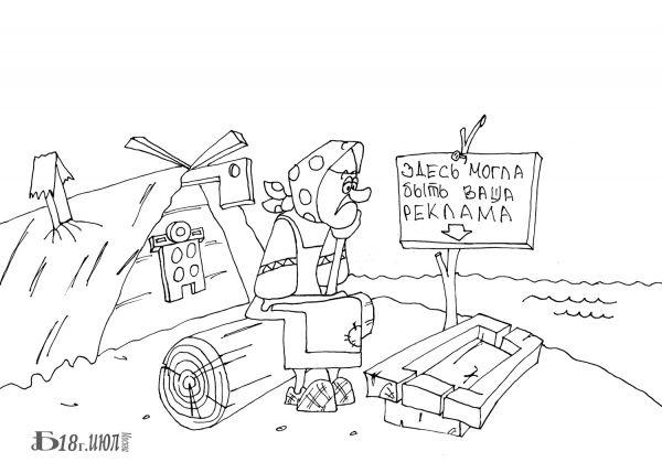 Карикатура: Сказки-раскраски. Про старуху и основы рекламы., БАД