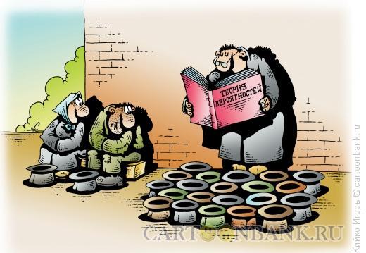 Карикатура: Теория вероятностей, Кийко Игорь