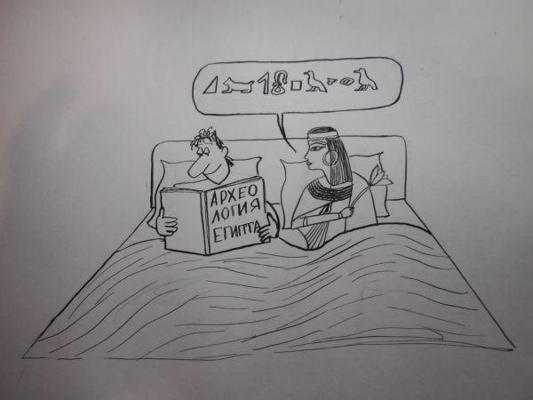 Карикатура: Археология в постели, Петров Александр
