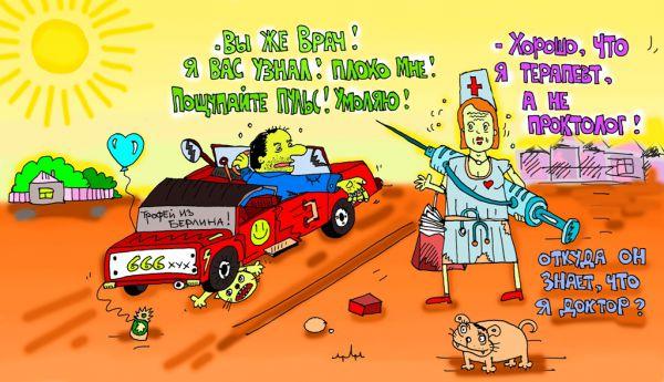 Карикатура: когда идешь домой с дежурства, а тебя еще помнят и любят..., leon2008