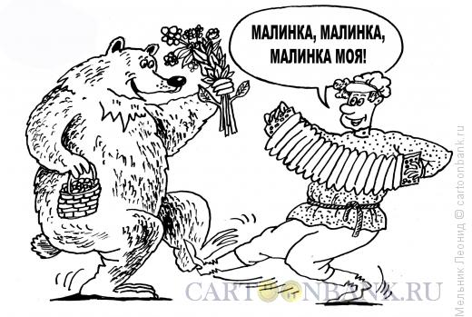 Карикатура: Малинка, Мельник Леонид