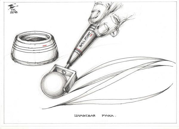 Карикатура: Шариковая ручка . Прототип ., Юрий Косарев
