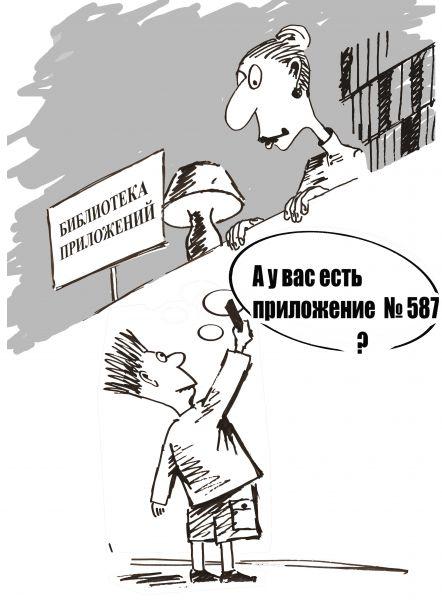Карикатура: В библиотеке, osipovva