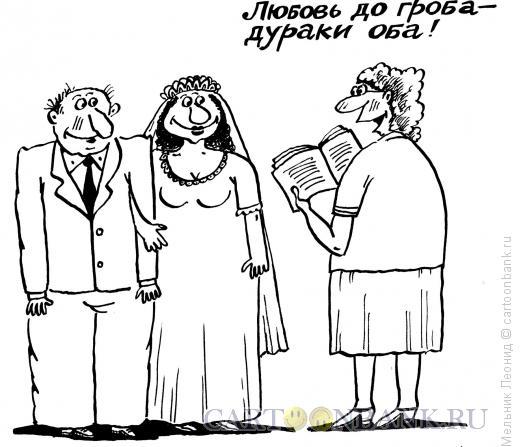 Карикатура: Бракосочетание, Мельник Леонид