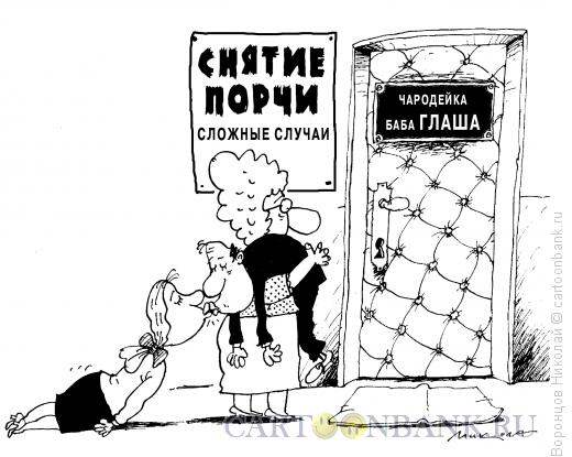 Карикатура: Порча, Воронцов Николай