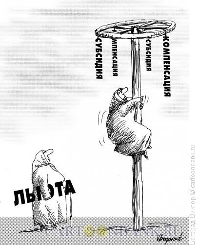 Карикатура: Забота о пенсионерах, Богорад Виктор